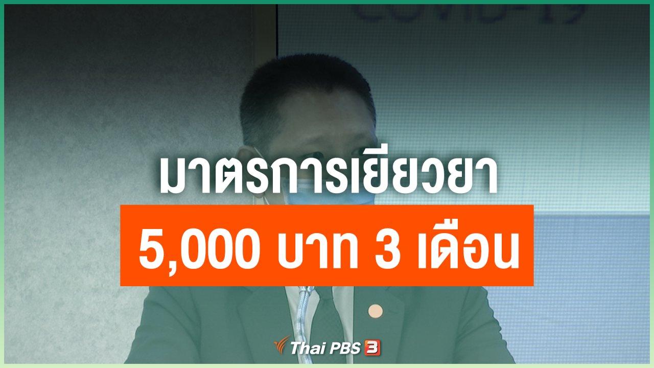 Coronavirus - มาตรการเยียวยา 5,000 บาท 3 เดือน