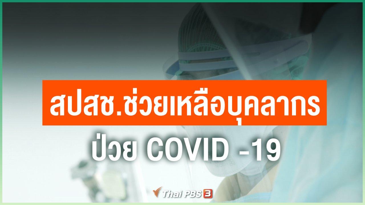 Coronavirus - สปสช.ช่วยเหลือบุคลากร ป่วย COVID -19