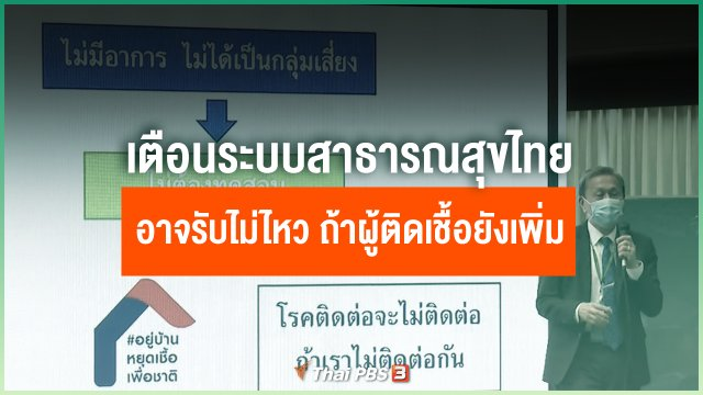 แพทย์เตือนระบบสาธารณสุขไทย อาจรับไม่ไหว ถ้าผู้ติดเชื้อยังเพิ่ม