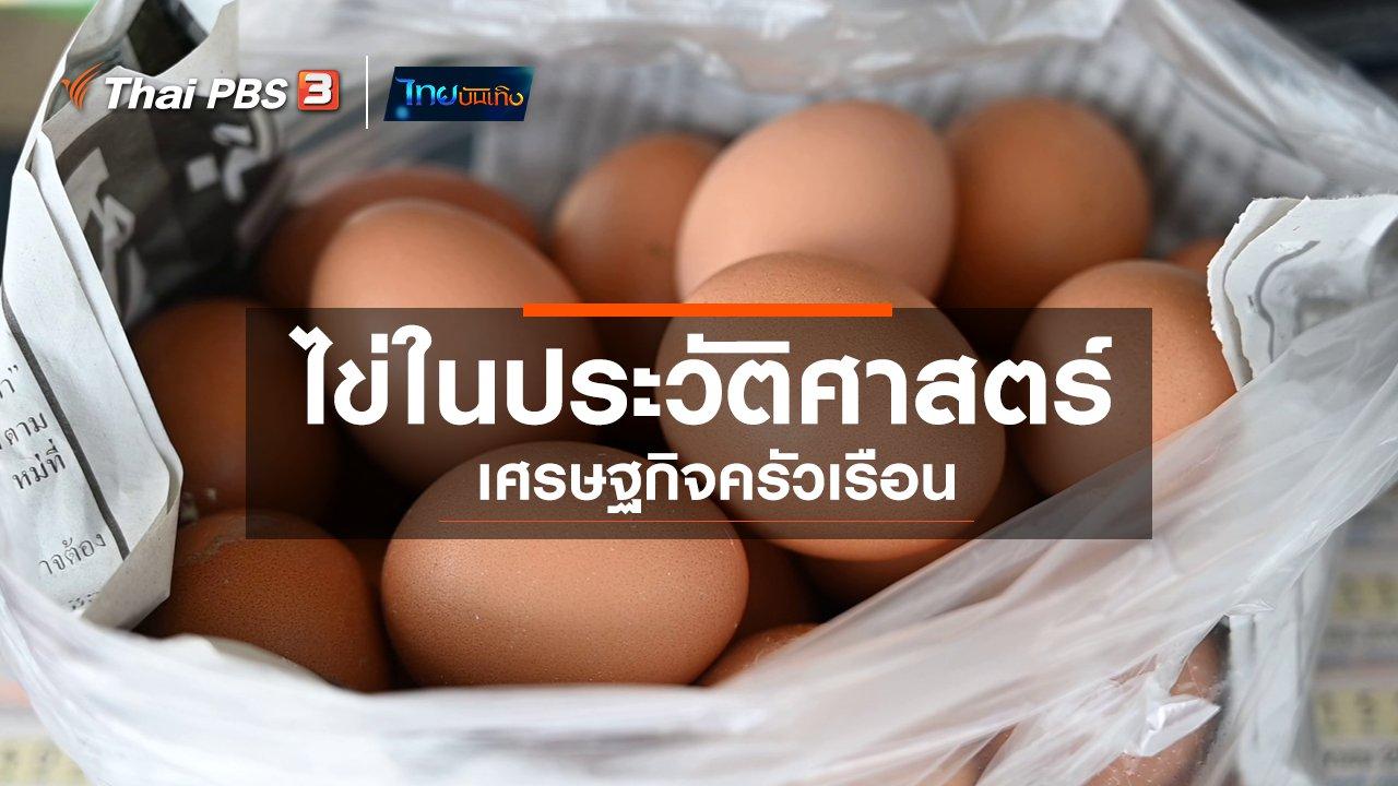 ไทยบันเทิง - เรื่องนี้มีตำนาน : ไข่ในประวัติศาสตร์เศรษฐกิจครัวเรือน