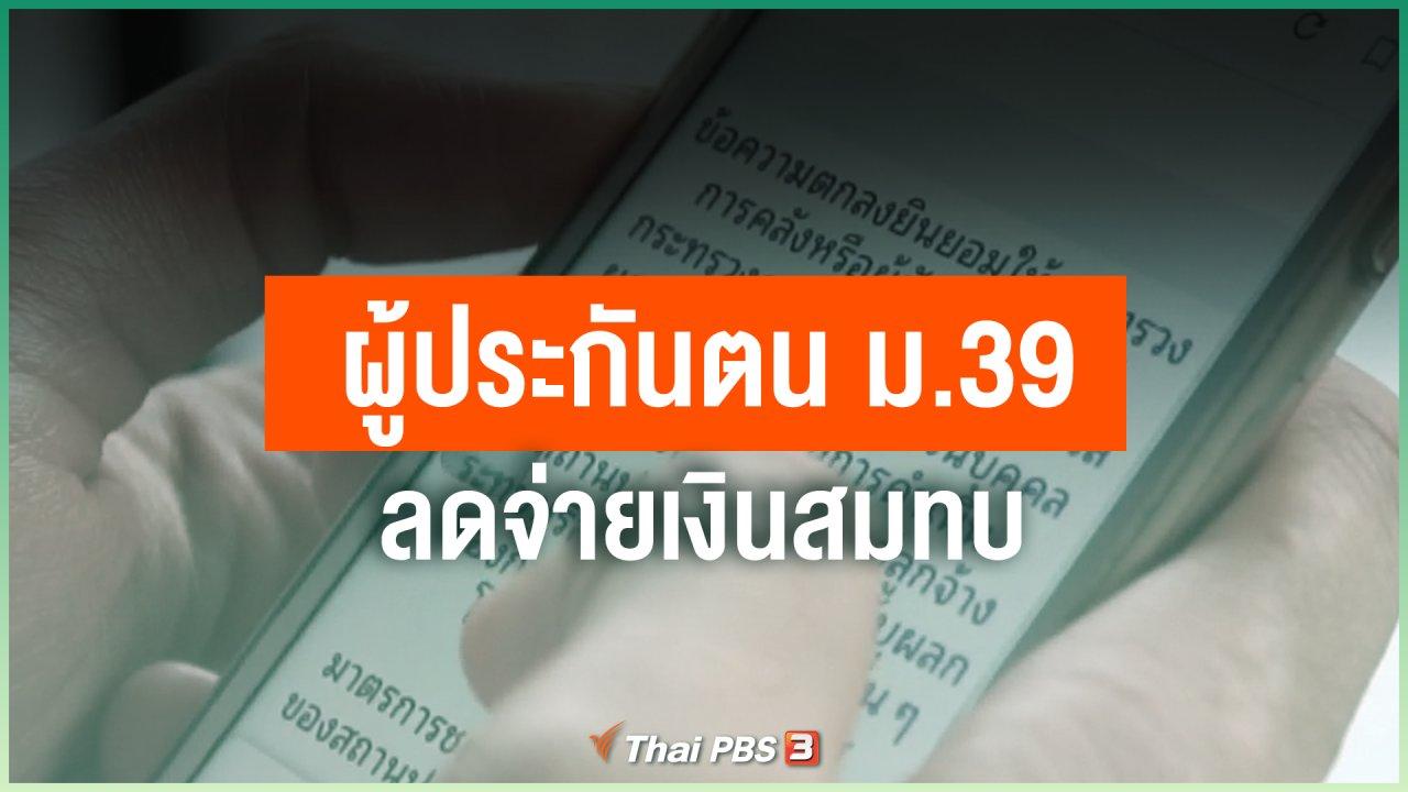 Coronavirus - ผู้ประกันตน ม.39 ลดจ่ายเงินสมทบ
