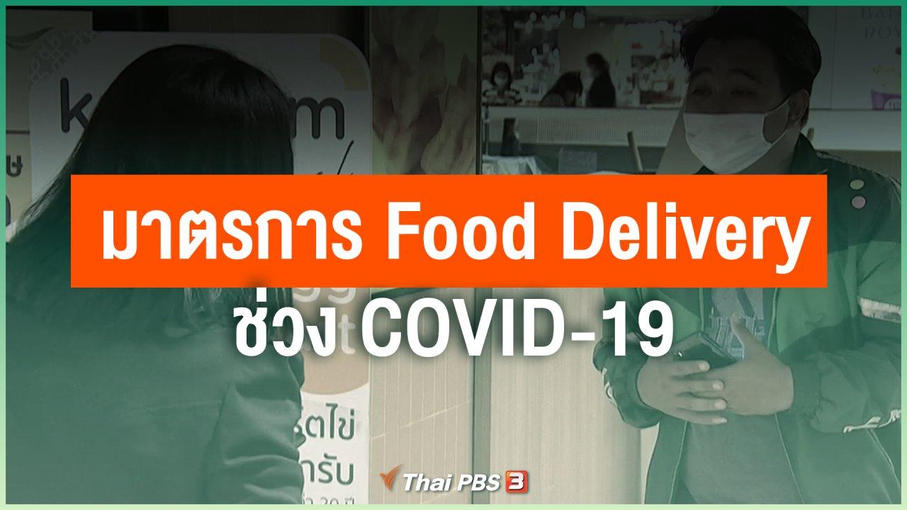 Coronavirus - มาตรการ Food Delivery ช่วง COVID-19