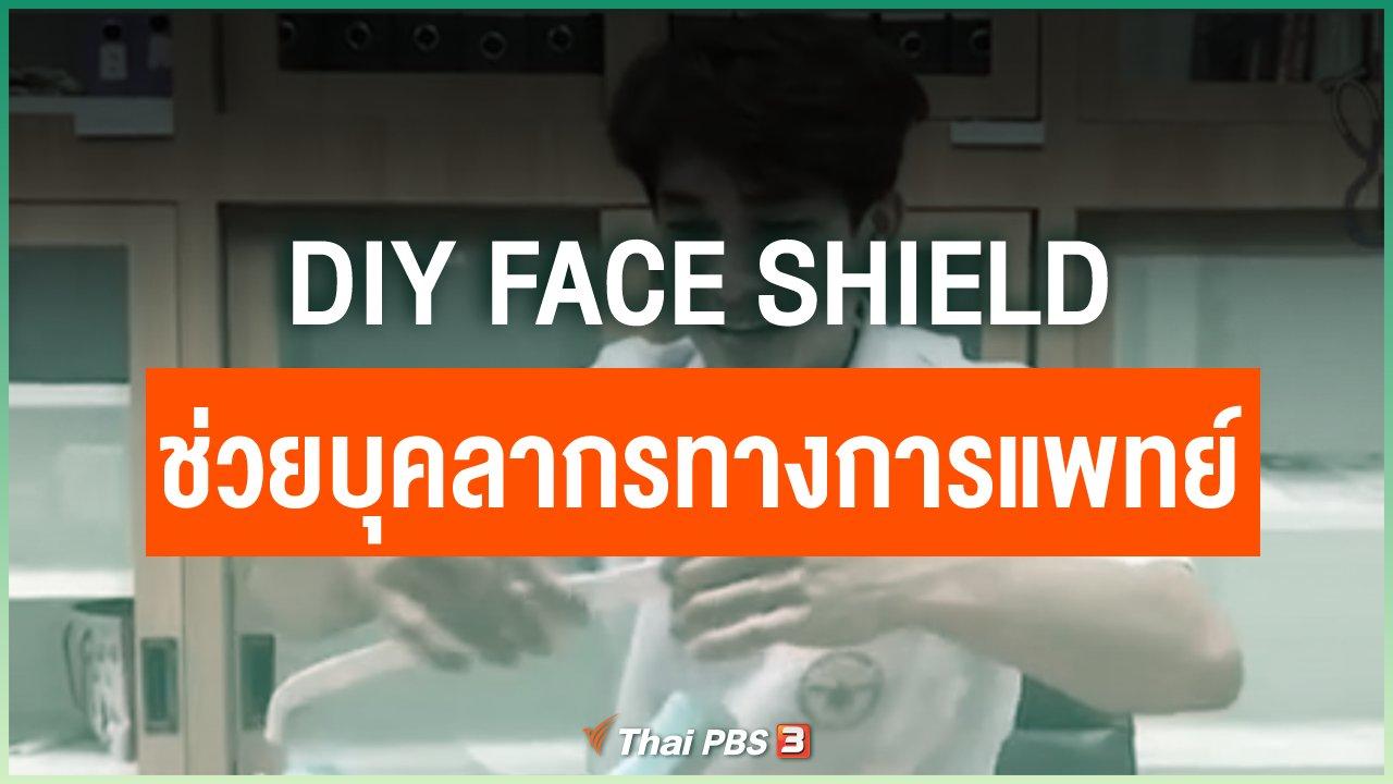 Coronavirus - DIY Face Shield ช่วยบุคลากรทางการแพทย์