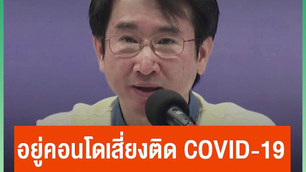 อยู่คอนโดเสี่ยงติด COVID-19 มากกว่าหรือไม่ ?