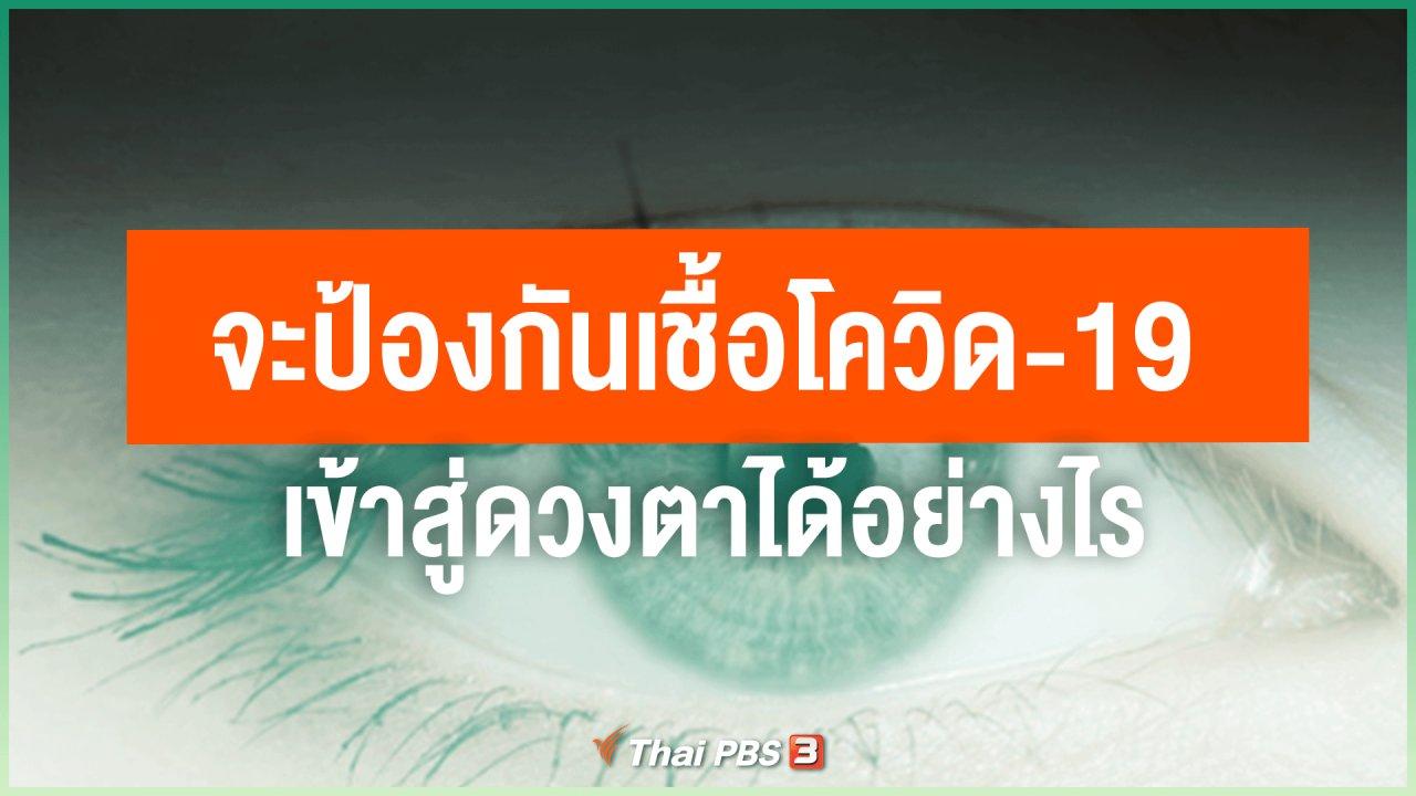 วันใหม่วาไรตี้ - จะป้องกันเชื้อโควิด-19 เข้าสู่ดวงตาได้อย่างไร.asf