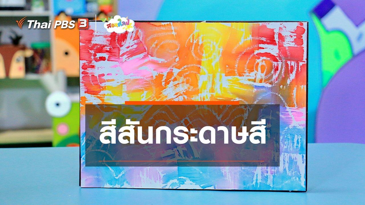สอนศิลป์ - ไอเดียสอนศิลป์ : สีสันกระดาษสี