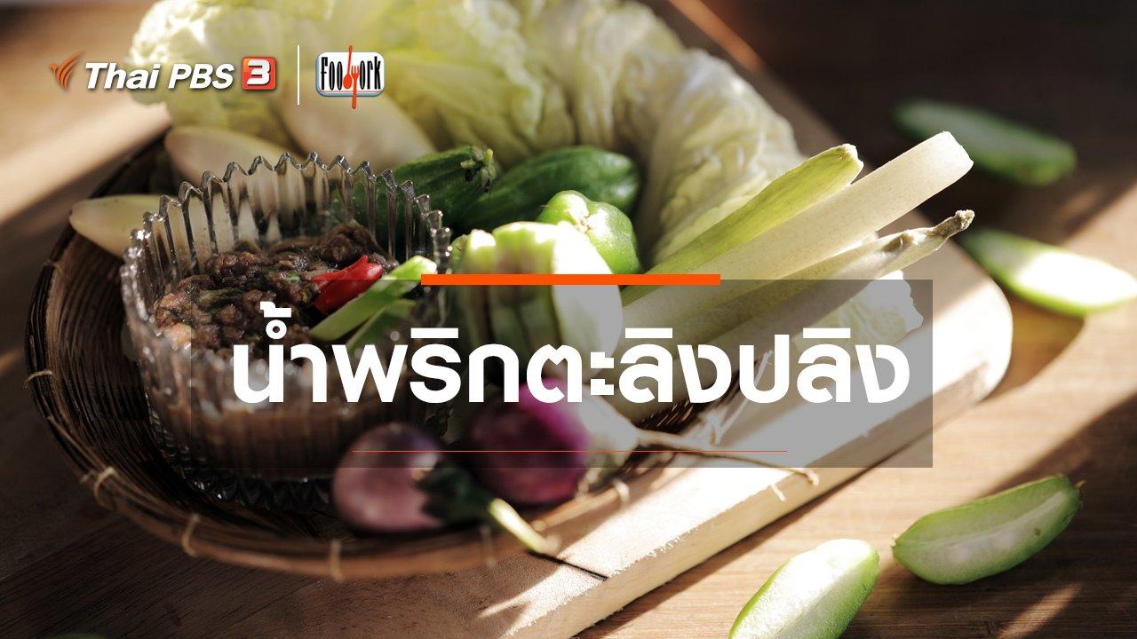 Foodwork - เมนูอาหารฟิวชัน : น้ำพริกตะลิงปลิง