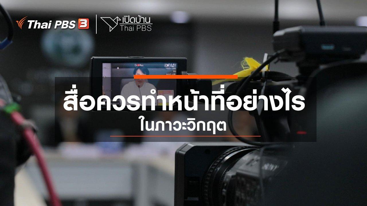 เปิดบ้าน Thai PBS - รู้เท่าทันสื่อ : สื่อควรทำหน้าที่อย่างไรในภาวะวิกฤต