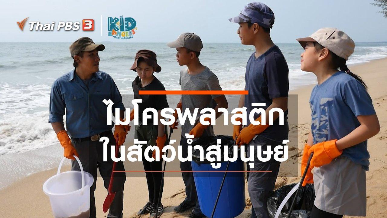 Kid Rangers ปฏิบัติการเด็กช่างคิด - คิดส์เรียนรู้ : ไมโครพลาสติกในสัตว์น้ำสู่มนุษย์