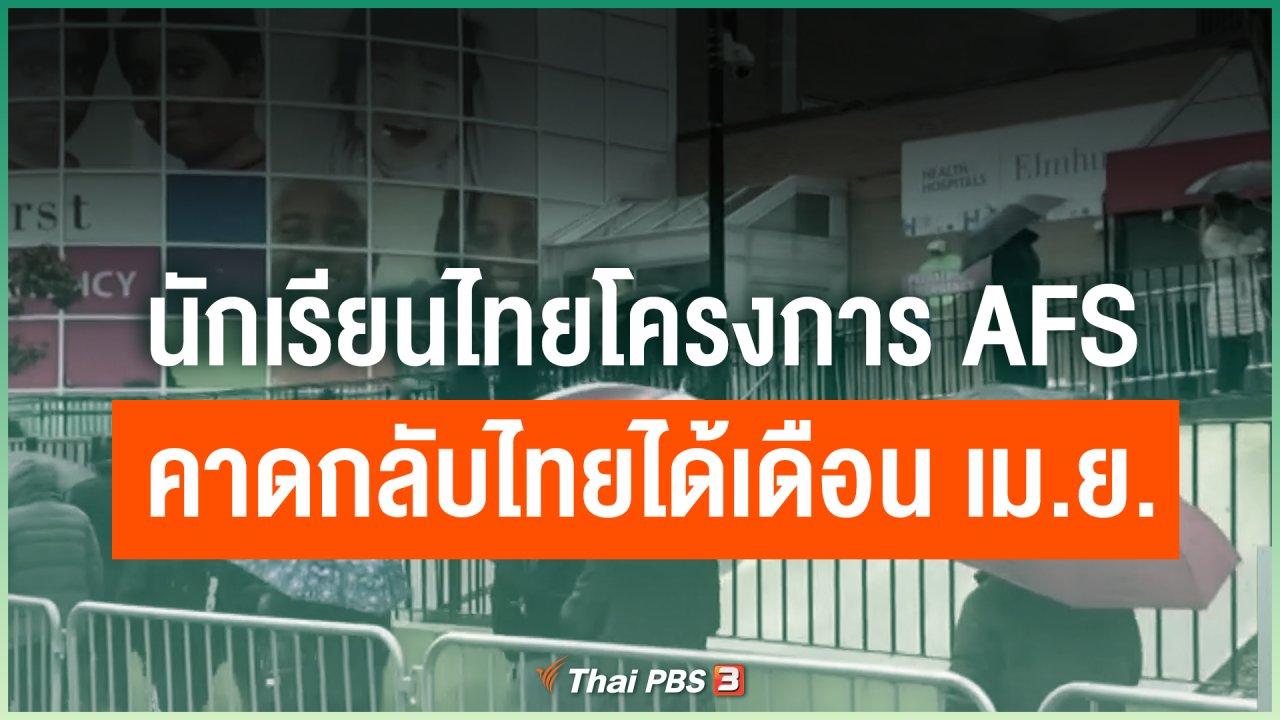 Coronavirus - นักเรียนไทยโครงการ AFS ในสหรัฐฯ คาดกลับไทยได้เดือน เม.ย.