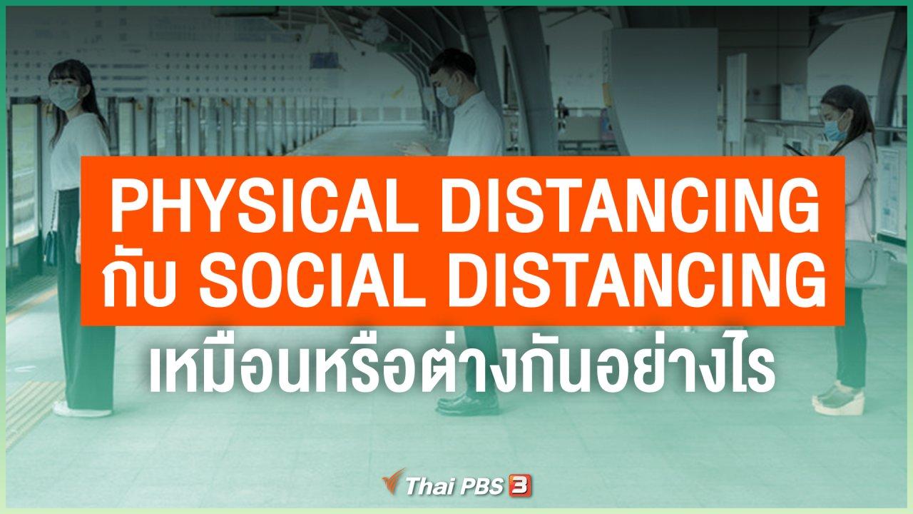 ไทยสู้โควิด-19 - Physical Distancing กับ Social Distancing เหมือนหรือต่างกันอย่างไร