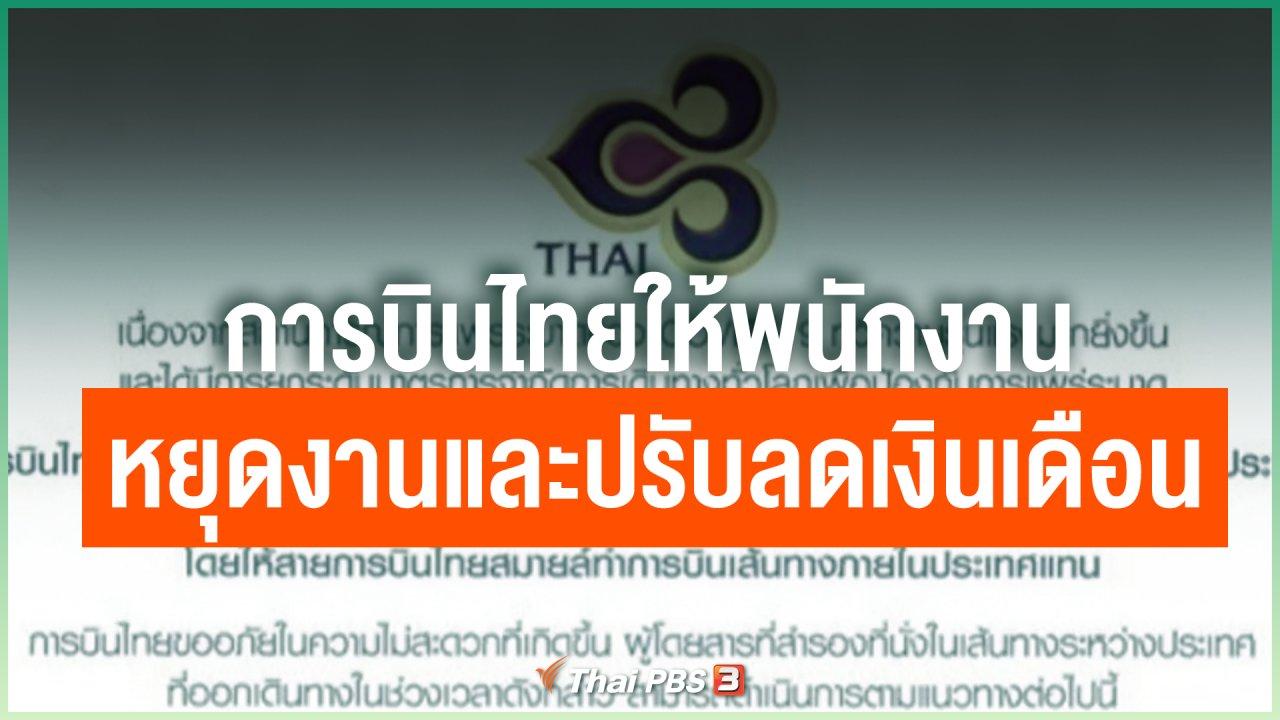 Coronavirus - การบินไทยให้พนักงานหยุดงานและปรับลดเงินเดือน