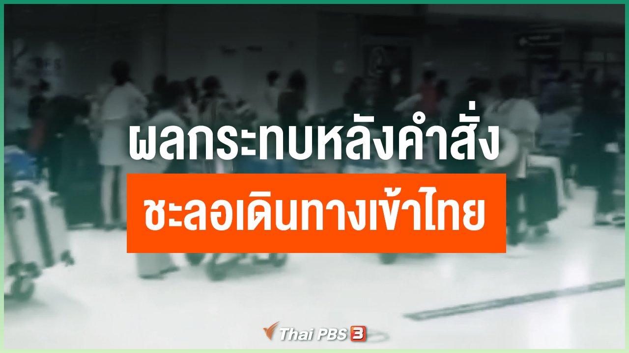 Coronavirus - ผลกระทบหลังคำสั่งชะลอเดินทางเข้าไทย