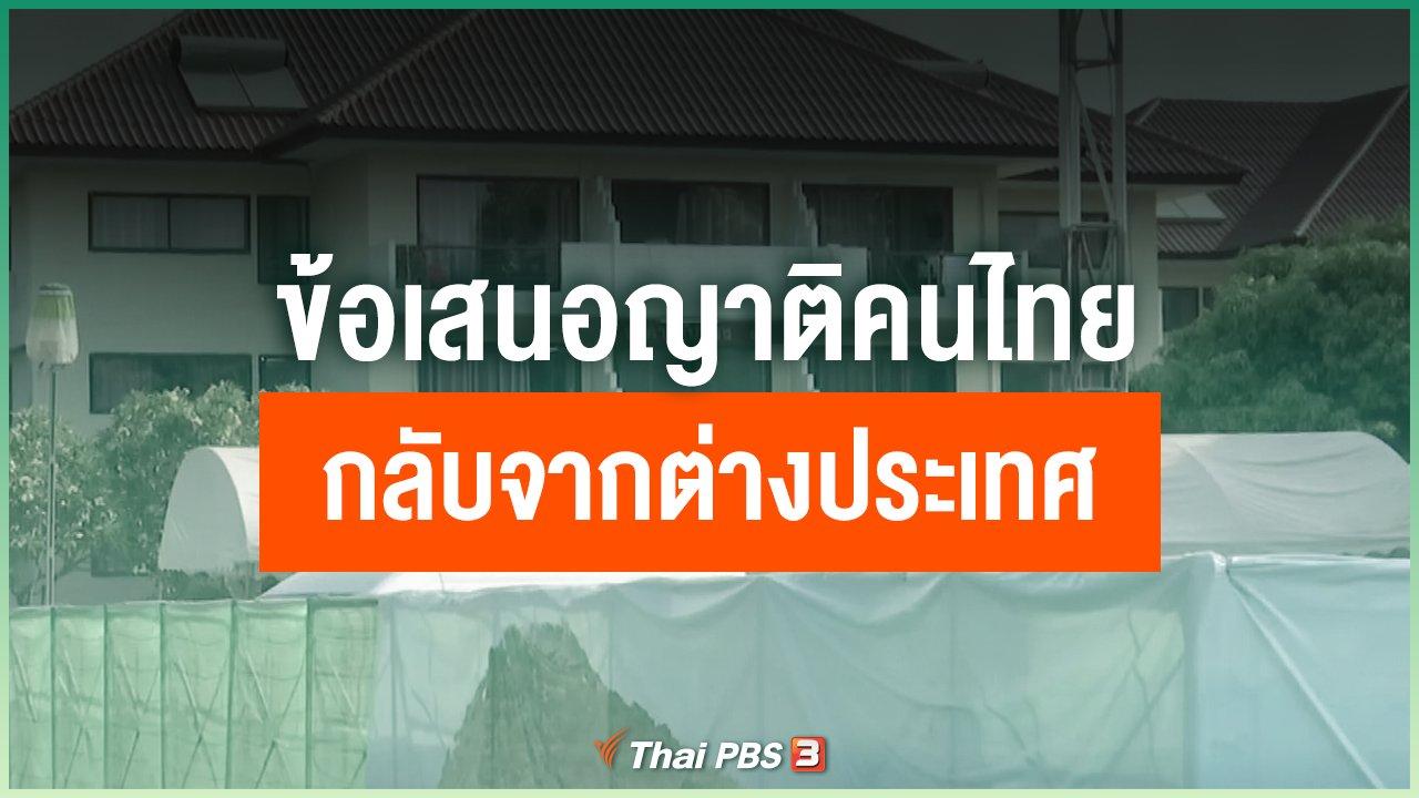 Coronavirus - ข้อเสนอญาติคนไทยกลับจากต่างประเทศ แยกกักห้องละ 1 คน