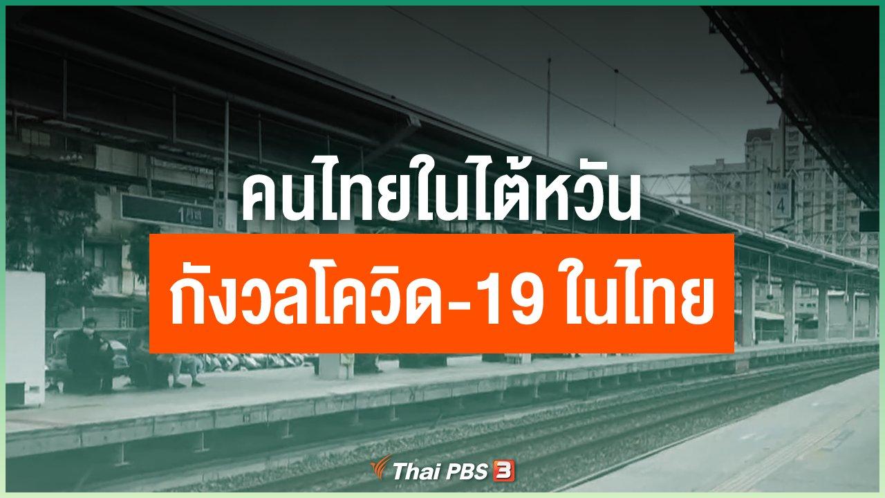 Coronavirus - คนไทยในไต้หวันกังวลสถานการณ์โควิด-19 ในไทย