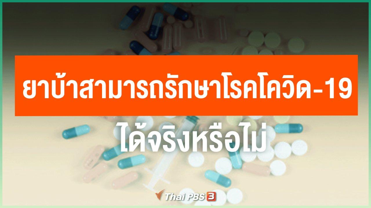 วันใหม่วาไรตี้ - ยาบ้าสามารถรักษาโรคโควิด-19 ได้จริงหรือไม่