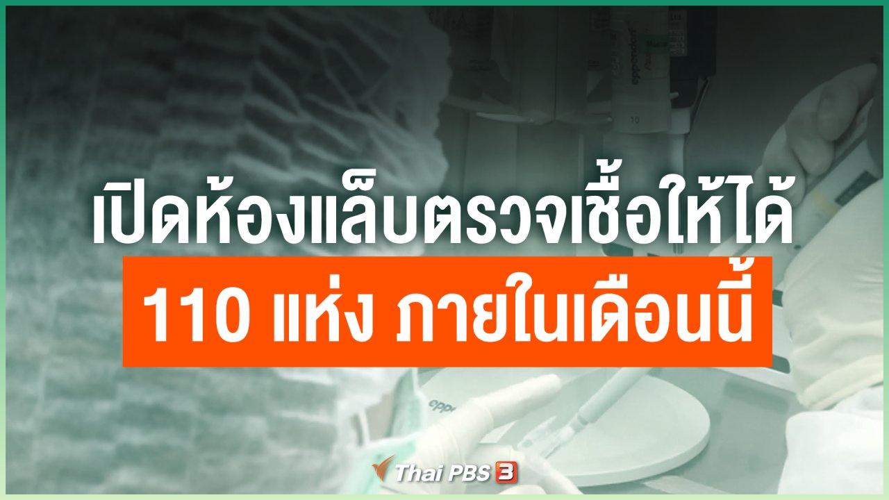 Coronavirus - เปิดห้องแล็บตรวจเชื้อให้ได้ 110 แห่ง ภายในเดือนนี้ (เดือนเมษายน)