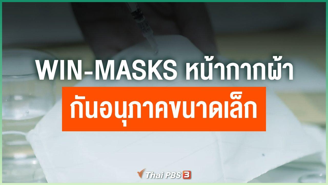 Coronavirus - WIN-Masks หน้ากากอนามัยแบบผ้า กันอนุภาคขนาดเล็ก