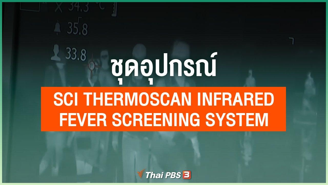 Coronavirus - ชุดอุปกรณ์ Sci Thermoscan Infrared Fever Screening System