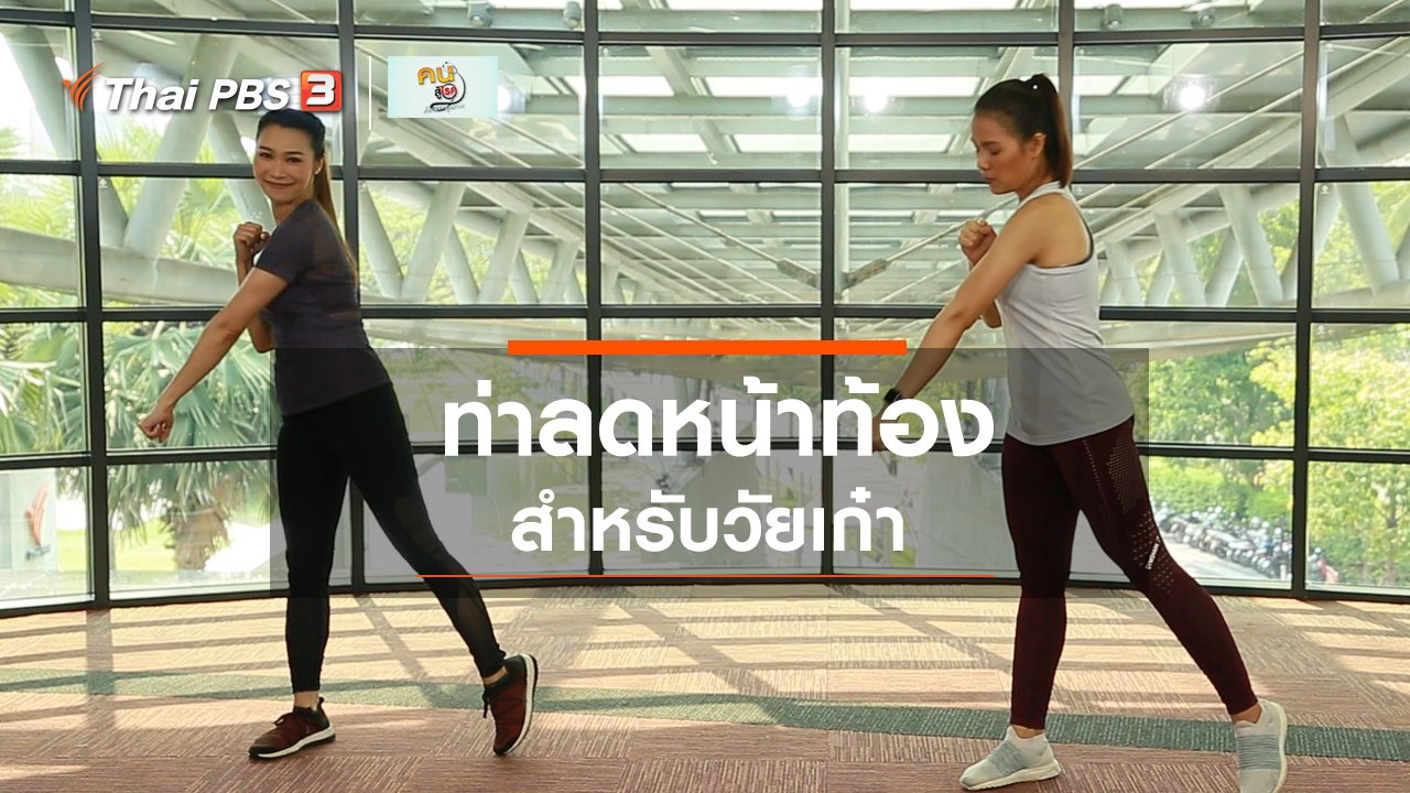 คนสู้โรค - Good Look : ท่ายืนออกกำลังกาย ลดหน้าท้องวัยเก๋า