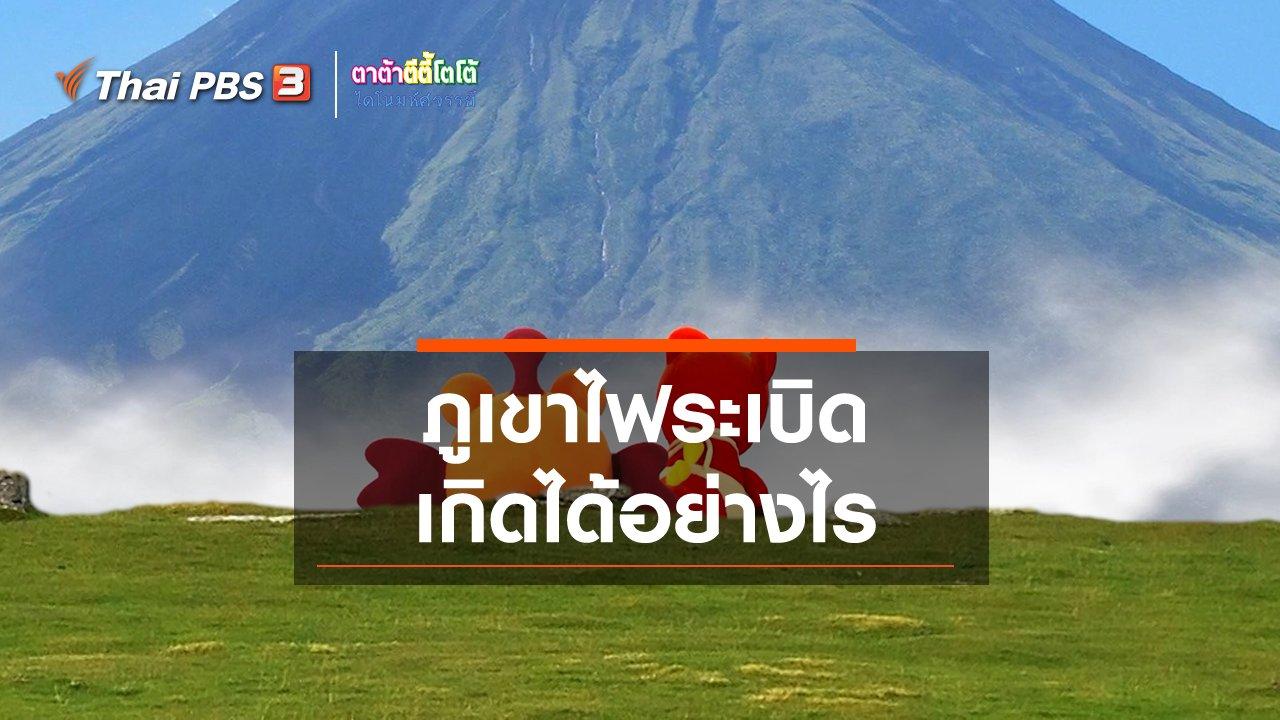 TataTitiToto ไดโนมหัศจรรย์ - เกร็ดน่ารู้กับตาต้าตีตี้โตโต้ : ภูเขาไฟระเบิดเกิดได้อย่างไร