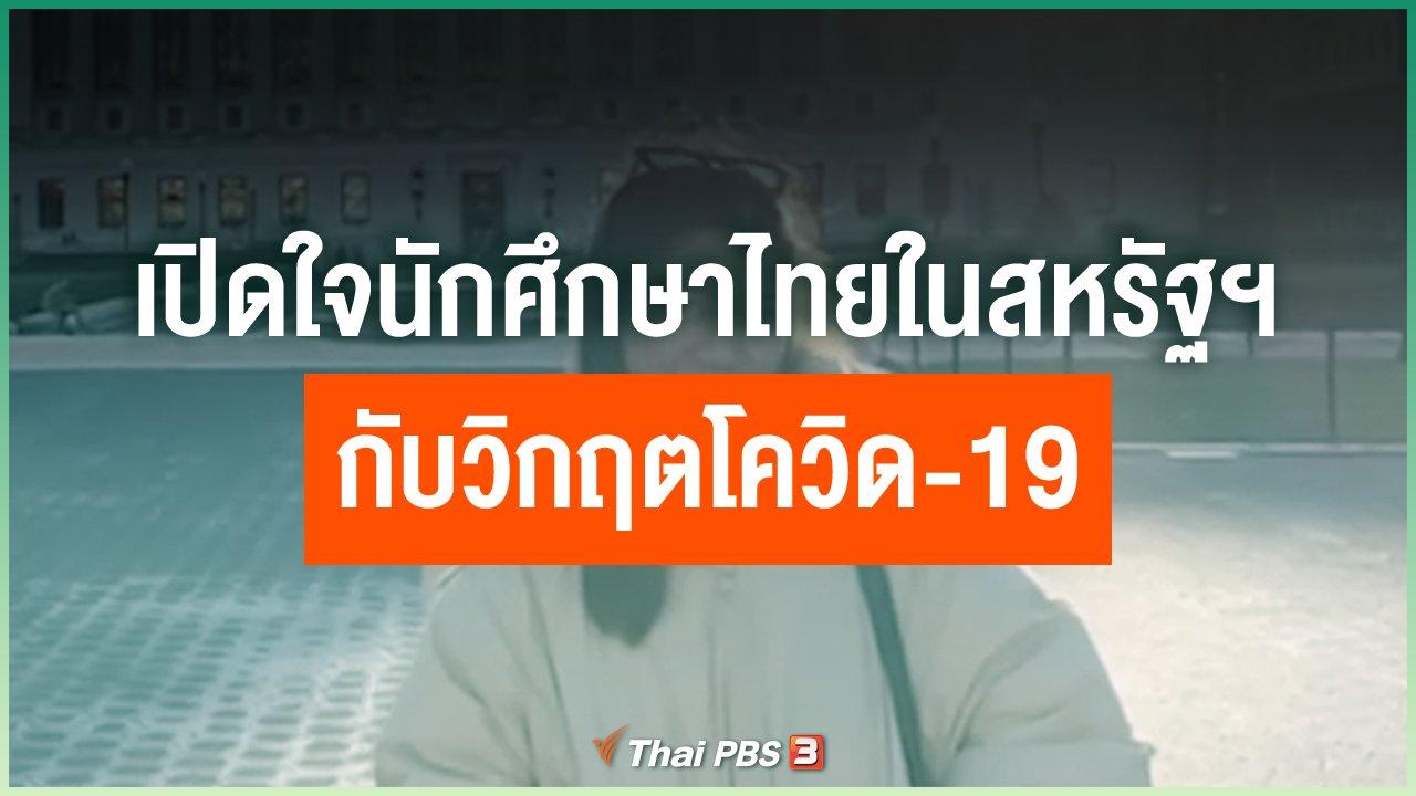 Coronavirus - เปิดใจนักศึกษาไทยในสหรัฐฯ กับวิกฤตโควิด-19