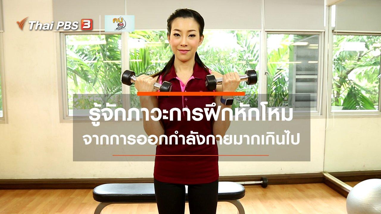 คนสู้โรค - บำบัดง่าย ๆ ด้วยกายภาพ : ภาวะของการฝึกหักโหม