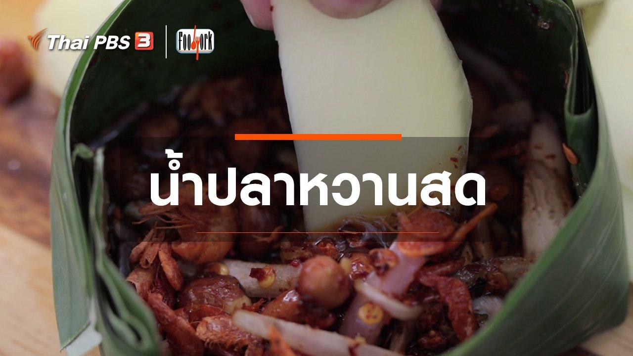 Foodwork - เมนูอาหารฟิวชัน : น้ำปลาหวานสด