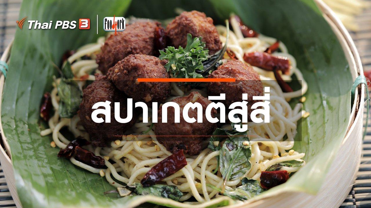 Foodwork - เมนูอาหารฟิวชัน : สปาเกตตีสู่สี่