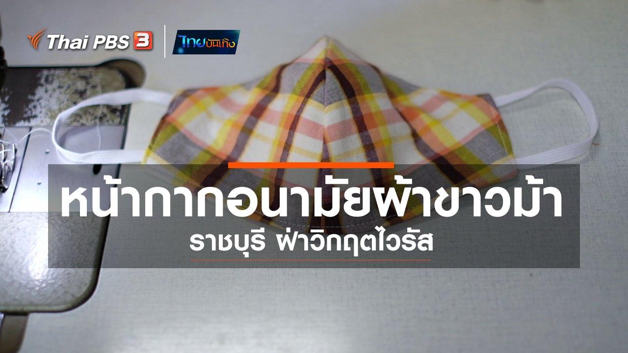 ไทยบันเทิง - หัวใจในลายผ้า : หน้ากากอนามัยผ้าขาวม้า ราชบุรี ฝ่าวิกฤตไวรัส