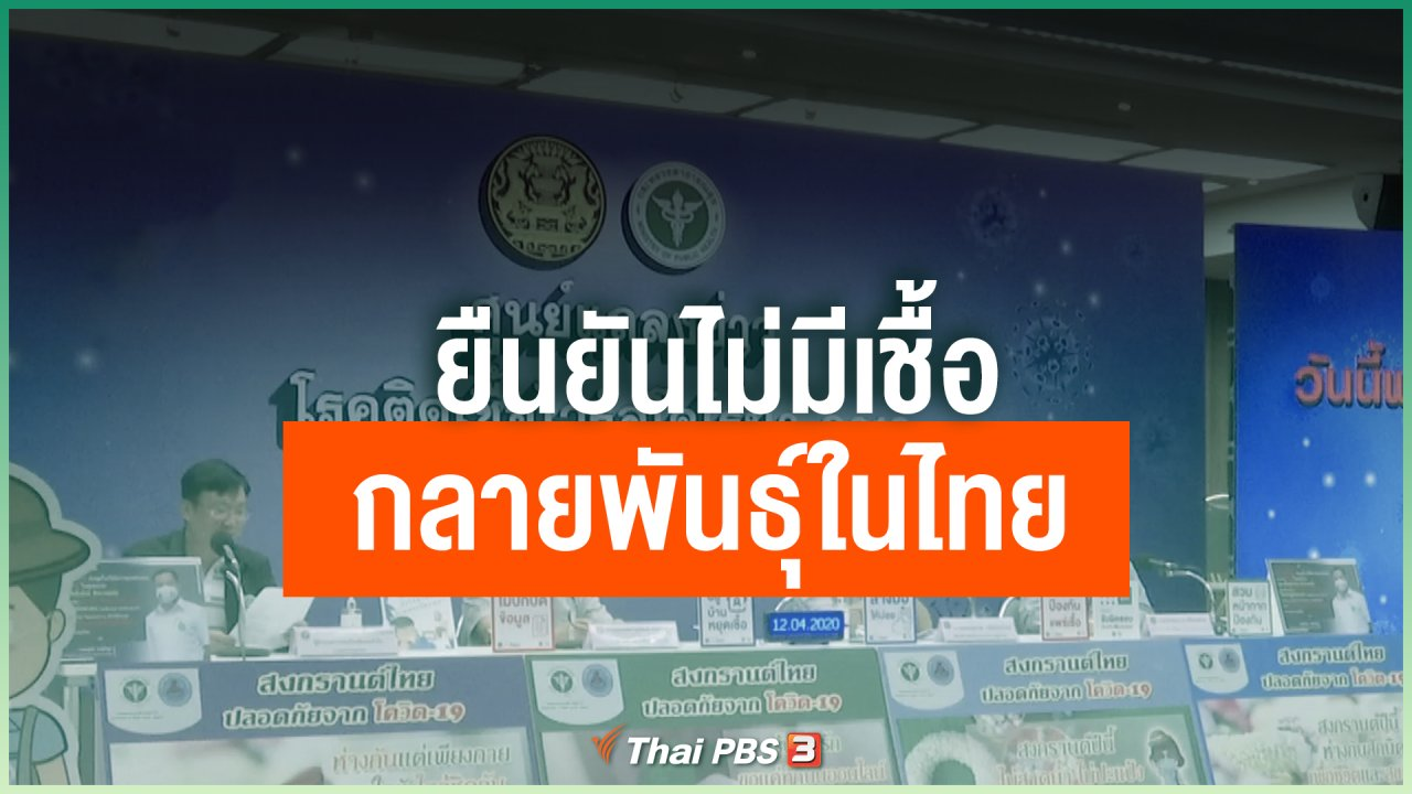 Coronavirus - ยืนยันไม่มีเชื้อกลายพันธุ์ในไทย