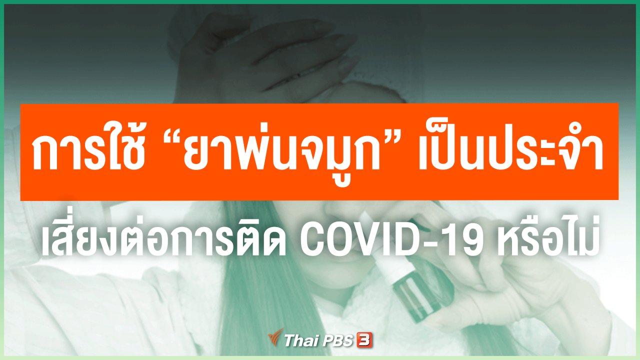 """ไทยสู้โควิด-19 - การใช้ """"ยาพ่นจมูก"""" เป็นประจำ เสี่ยงต่อการติด COVID-19 หรือไม่"""