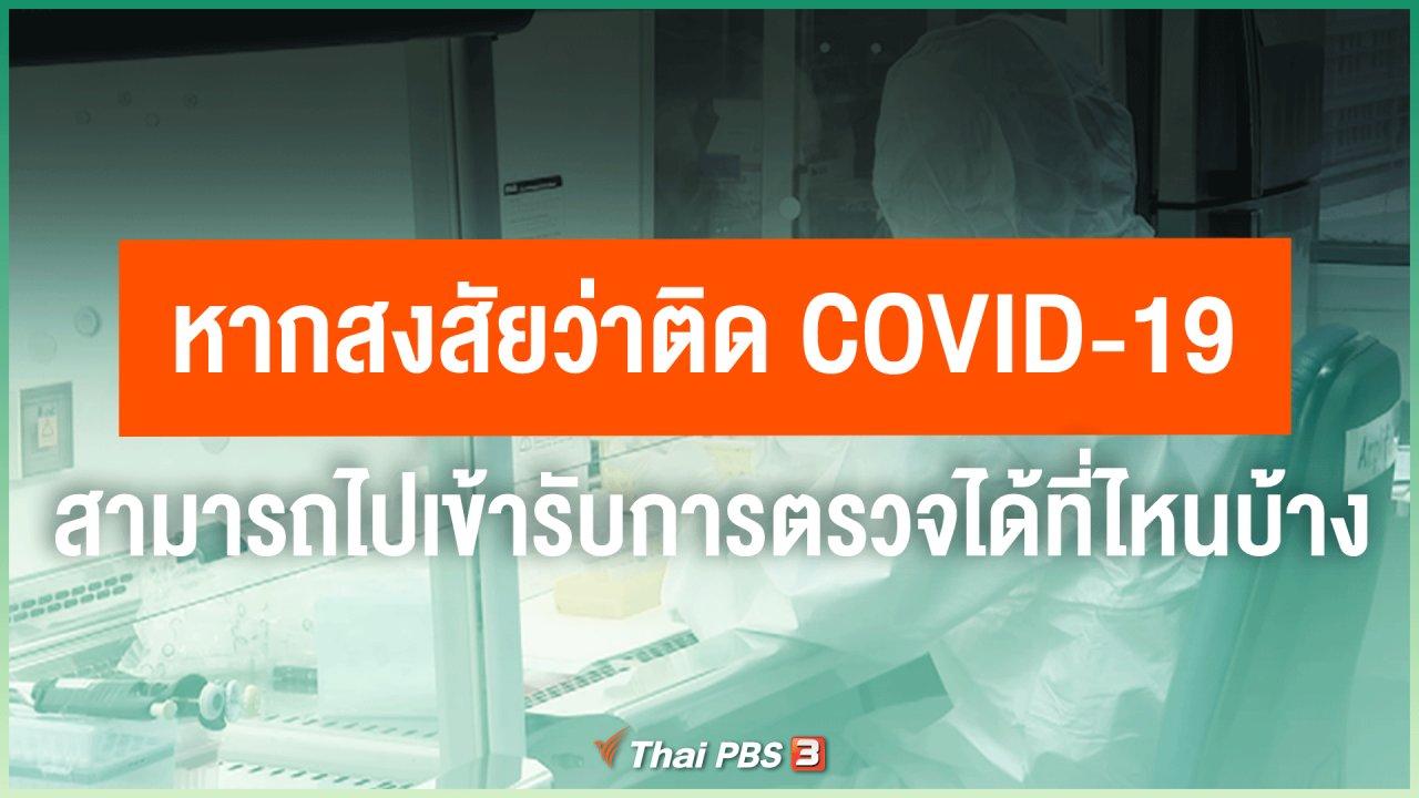 ไทยสู้โควิด-19 - หากสงสัยว่าติด COVID-19 สามารถไปเข้ารับการตรวจได้ที่ไหนบ้าง