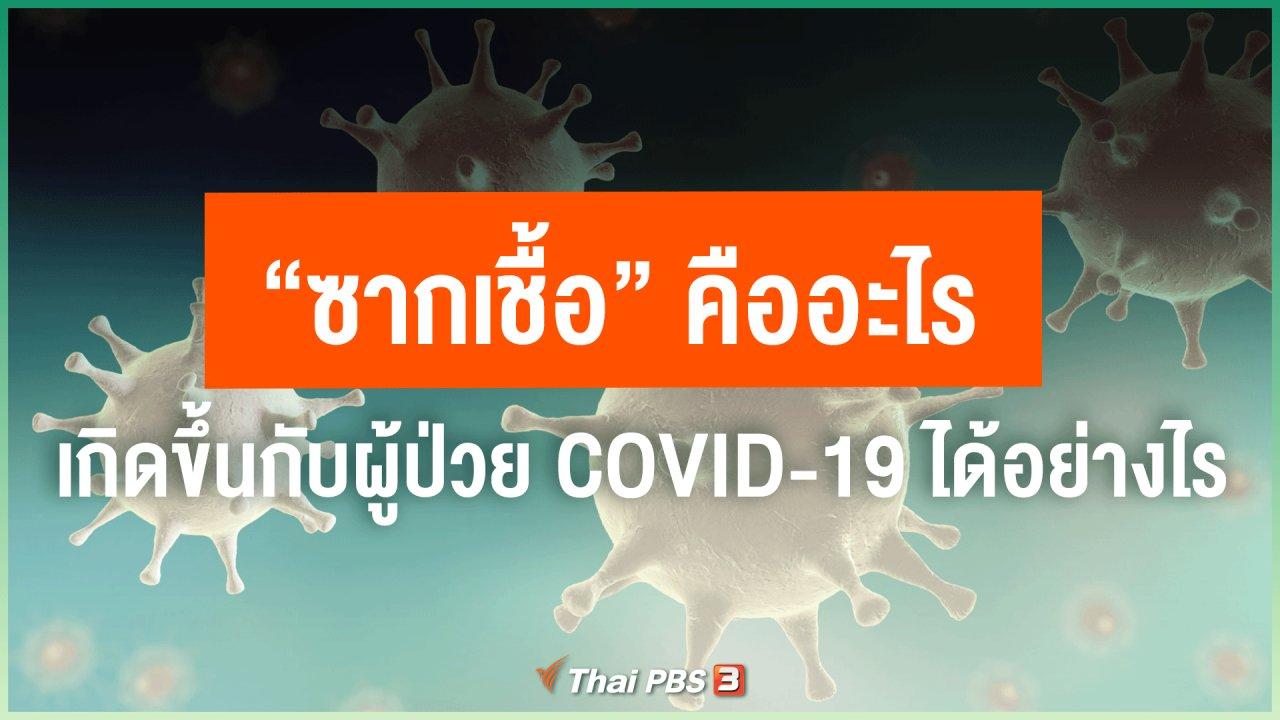 """ไทยสู้โควิด-19 - """"ซากเชื้อ"""" คืออะไร เกิดขึ้นกับผู้ป่วย COVID-19 ได้อย่างไร"""