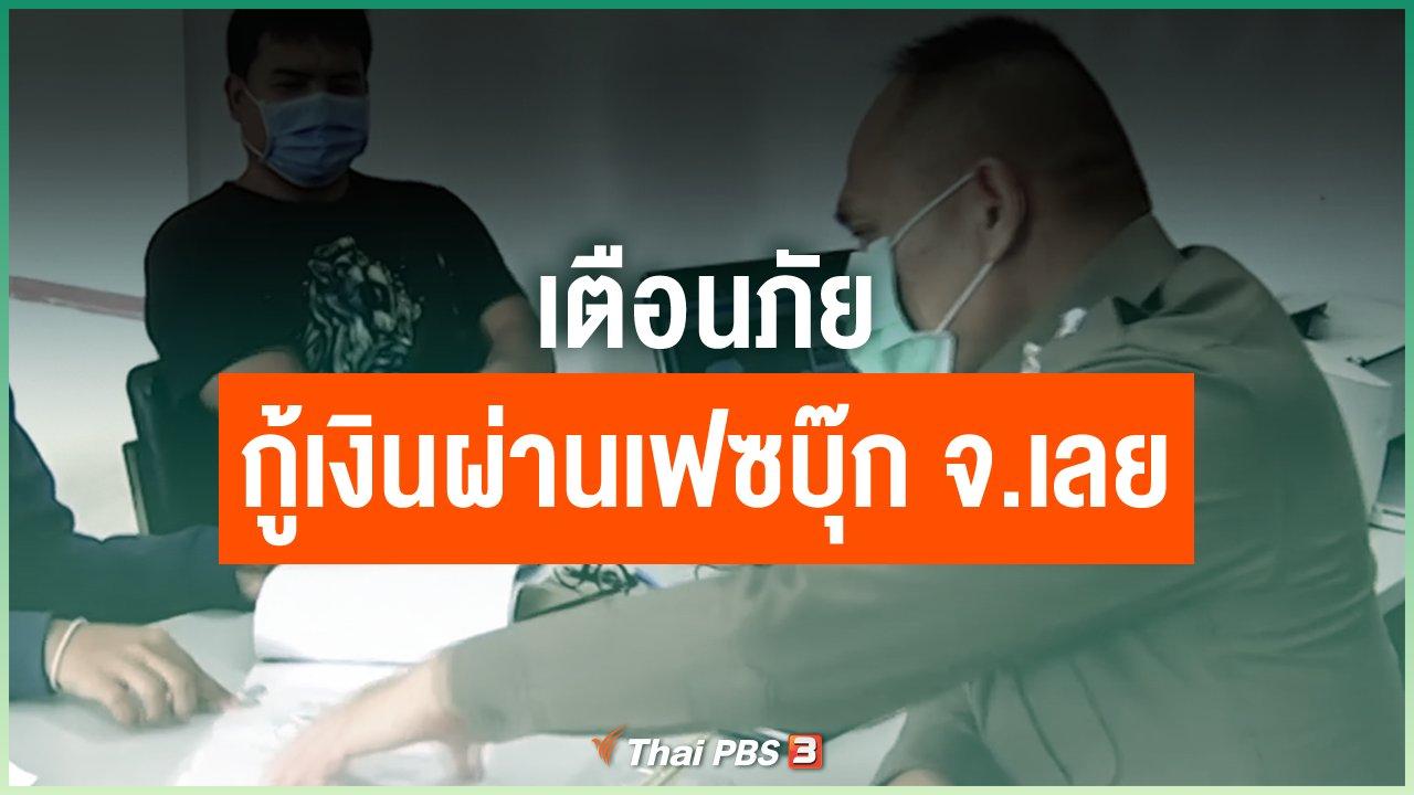 Coronavirus - เตือนภัยกู้เงินผ่านเฟซบุ๊ก จ.เลย