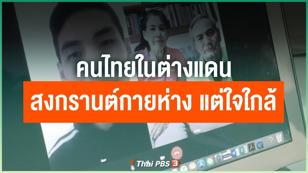 Coronavirus - คนไทยในต่างแดน สงกรานต์ปีนี้แม้กายห่างแต่ใจใกล้