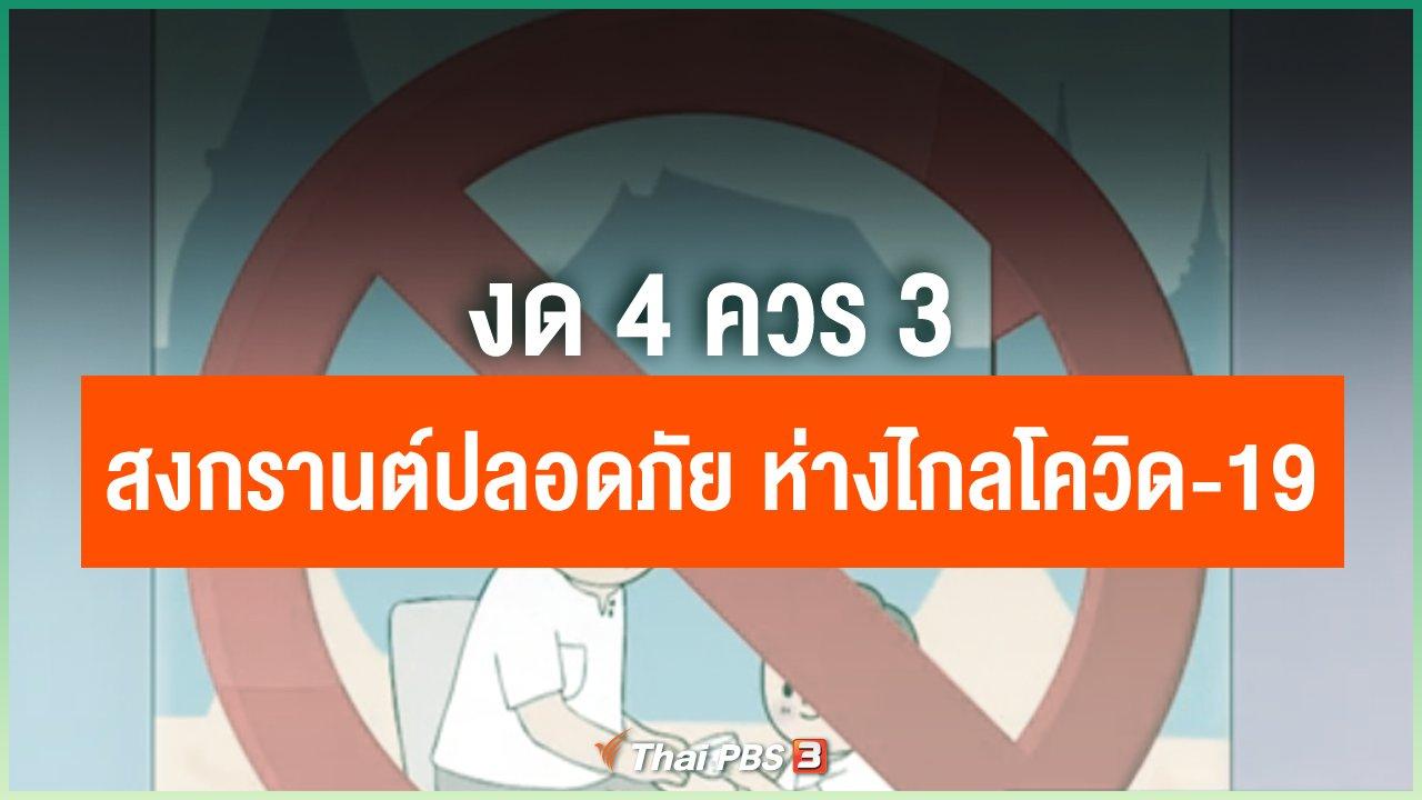 Coronavirus - งด 4 ควร 3 สงกรานต์ปลอดภัย ห่างไกลโควิด-19