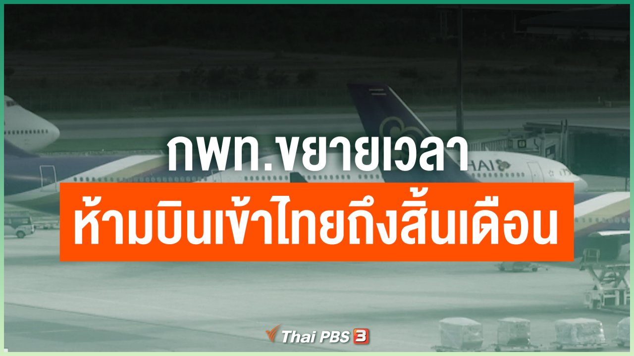 Coronavirus - กพท.ขยายเวลาห้ามบินเข้าไทยถึงสิ้นเดือน