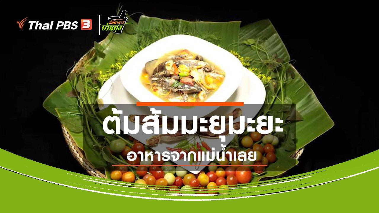 ภัตตาคารบ้านทุ่ง - สูตรอาหารพื้นบ้าน : ต้มส้มมะยุมะยะ อาหารจากแม่น้ำเลย