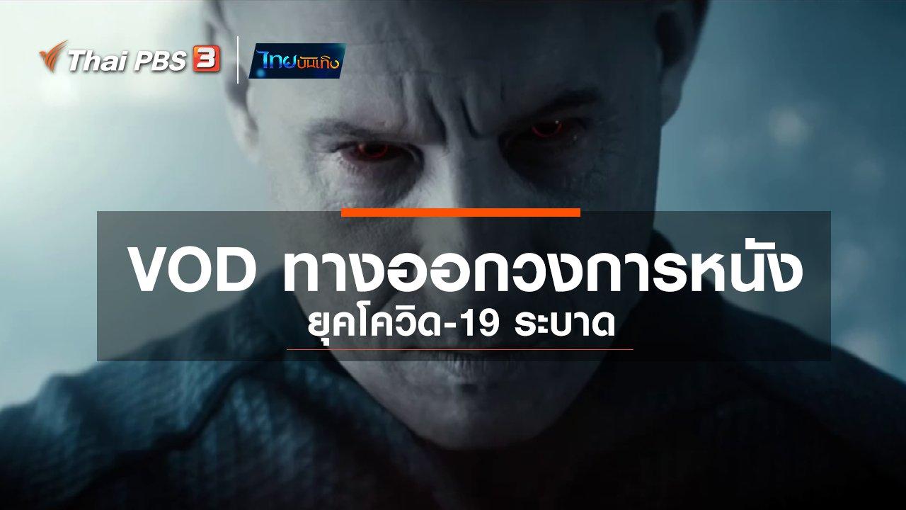 ไทยบันเทิง - มองมุมหนัง : VOD ทางออกวงการหนังยุคโควิด-19 ระบาด