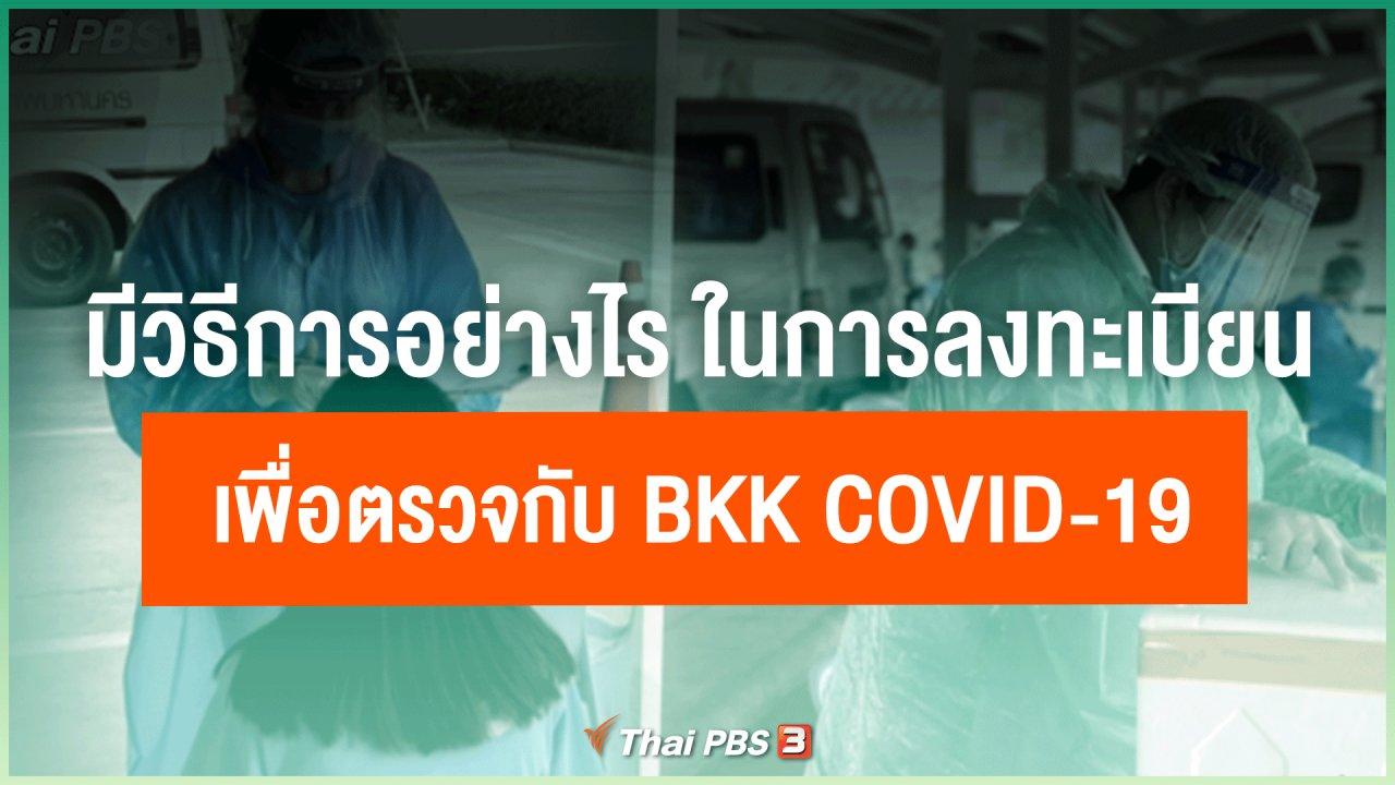 ไทยสู้โควิด-19 - มีวิธีการอย่างไร ในการลงทะเบียนเพื่อตรวจกับ BKK covid-19