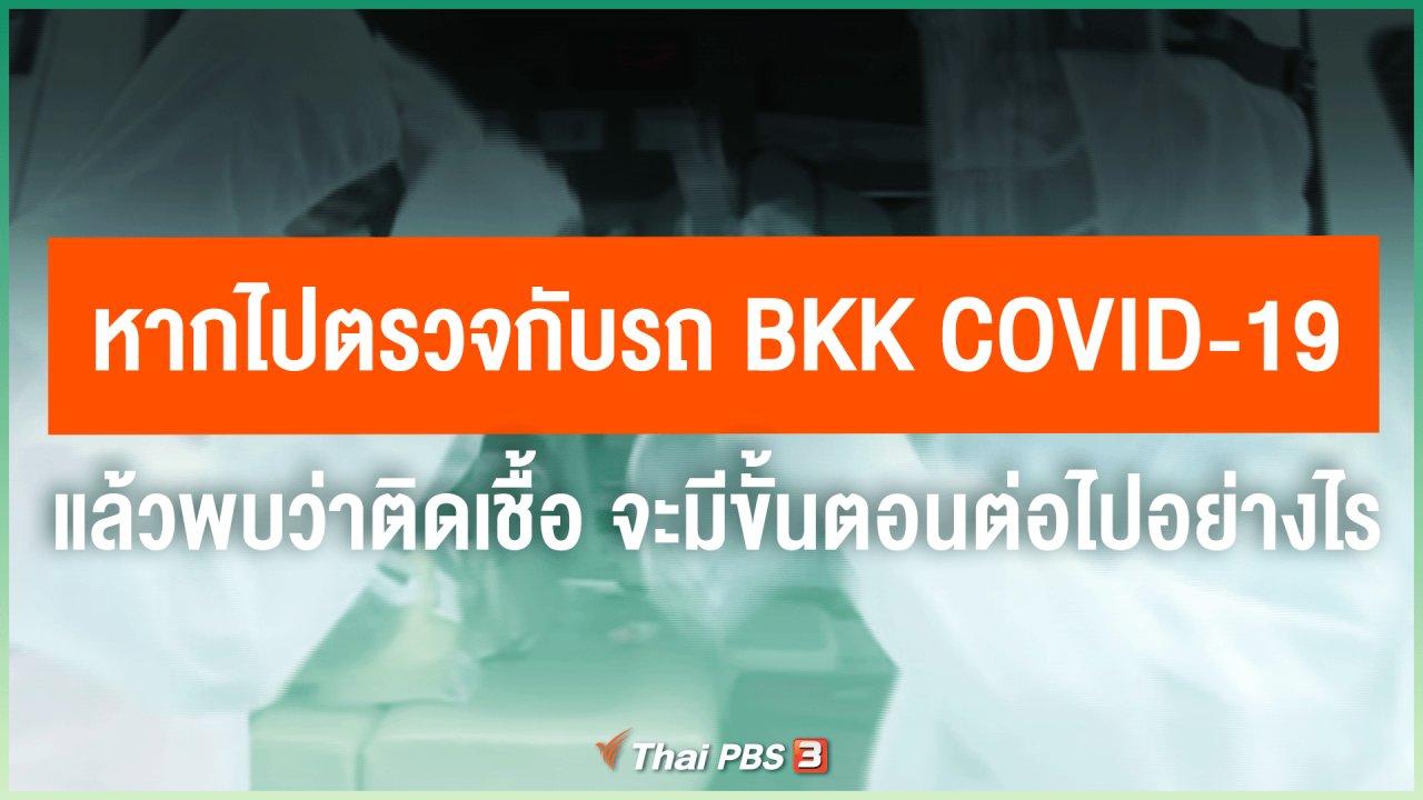 ไทยสู้โควิด-19 - หากไปตรวจกับรถ BKK covid-19 แล้วพบว่าติดเชื้อ จะมีขั้นตอนต่อไปอย่างไร