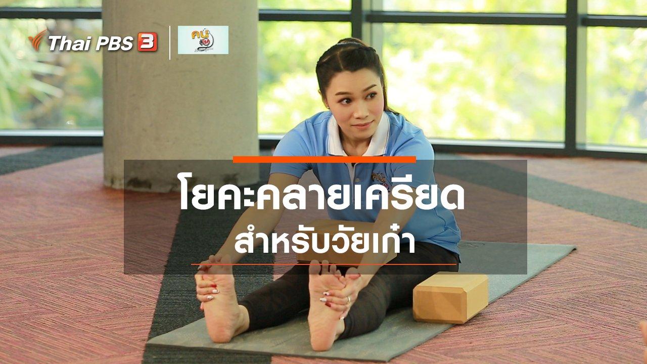 คนสู้โรค - โยคะบำบัด : โยคะคลายเครียดในวัยเก๋า