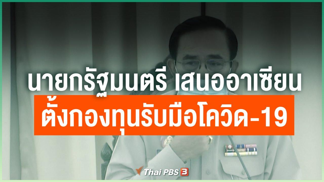 Coronavirus - นายกรัฐมนตรี เสนออาเซียนตั้งกองทุนรับมือโควิด-19
