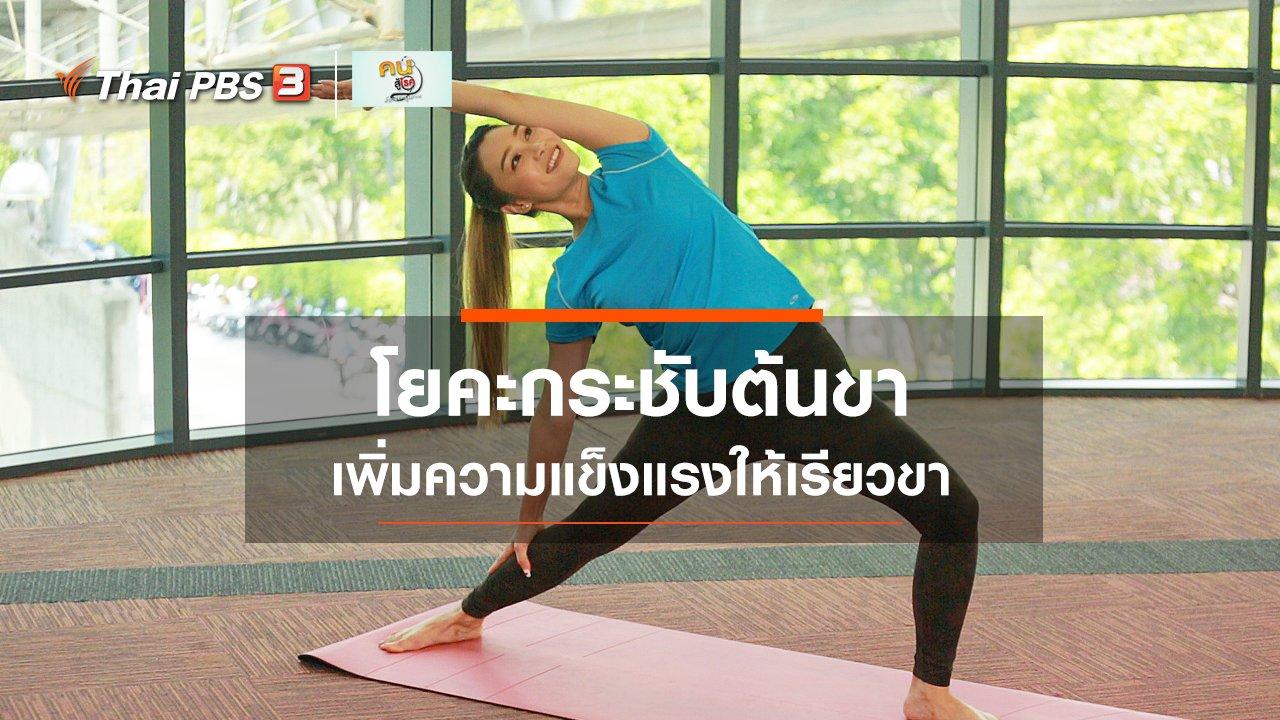 คนสู้โรค - โยคะบำบัด : โยคะเพิ่มความแข็งแรง กระชับต้นขา