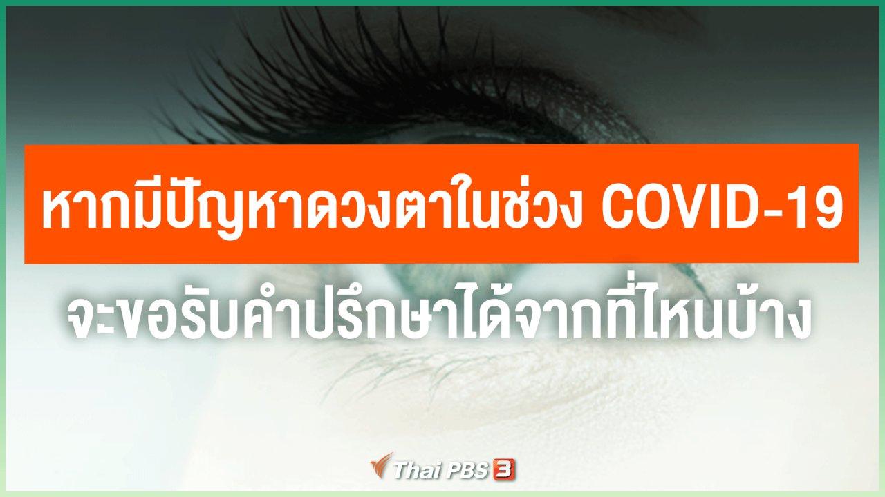 ไทยสู้โควิด-19 - หากมีปัญหาดวงตาในช่วง COVID-19 จะขอรับคำปรึกษาได้จากที่ไหนบ้าง