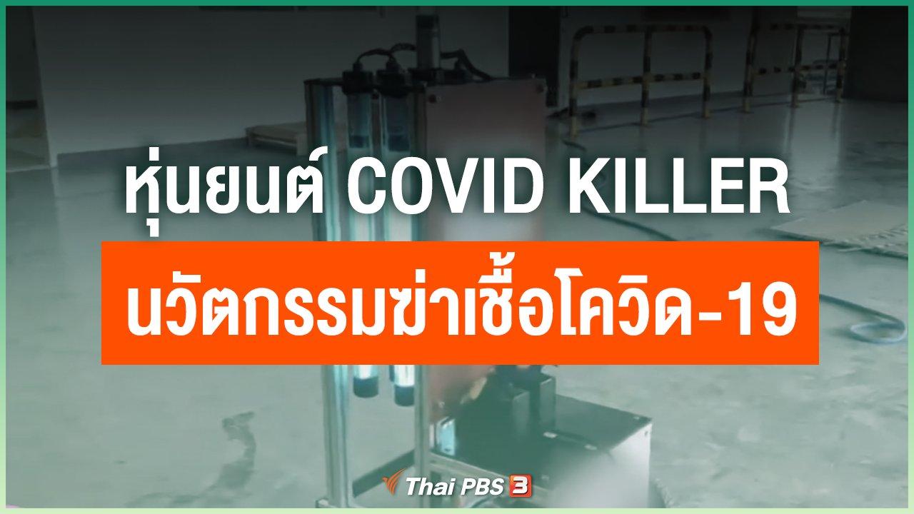 Coronavirus - หุ่นยนต์ Covid Killer นวัตกรรมฆ่าเชื้อโควิด-19