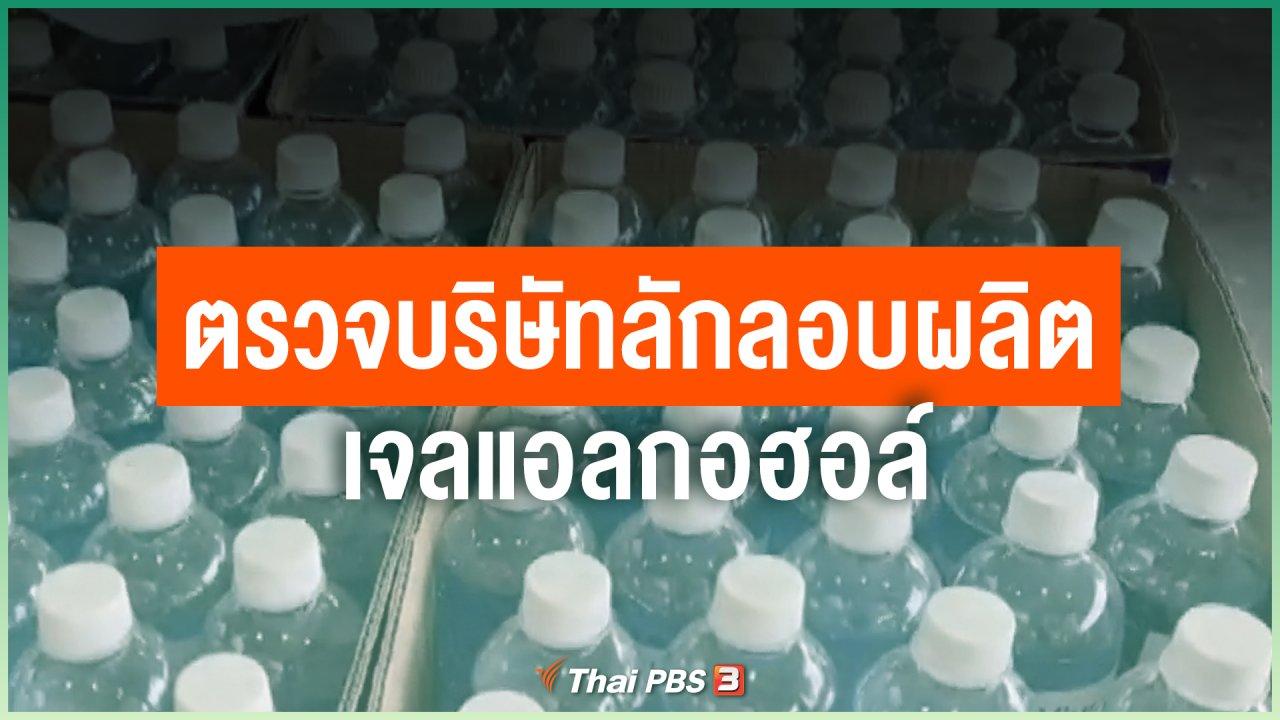 Coronavirus - ตรวจบริษัทลักลอบผลิตเจลแอลกอฮอล์