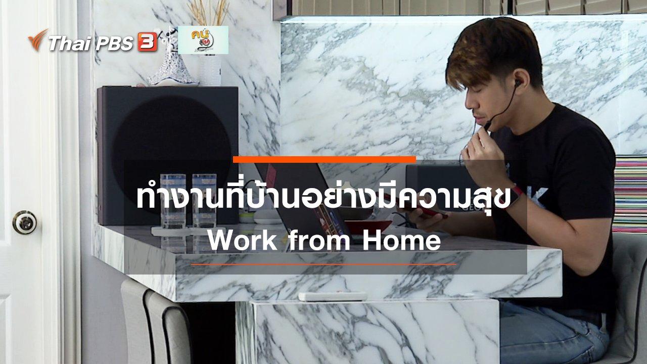 คนสู้โรค - ปรับก่อนป่วย : ทำงานที่บ้านอย่างมีความสุข
