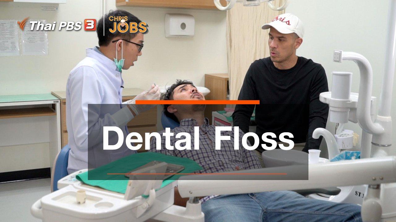 Chris Jobs - สาระน่ารู้จาก Chris Jobs : Dental floss